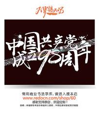 中国共产党成立98周年字