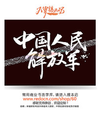 中国人民解放军字