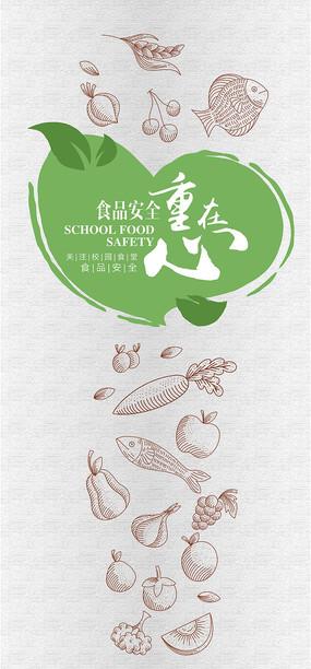 中小学食堂食品安全手机海报
