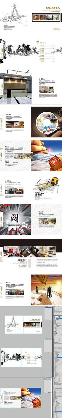 装饰公司画册设计PSD模板