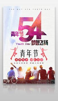 54青年节海报设计