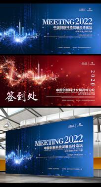 城市地产科技活动背景板