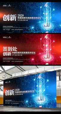 创新科技会议活动背景板