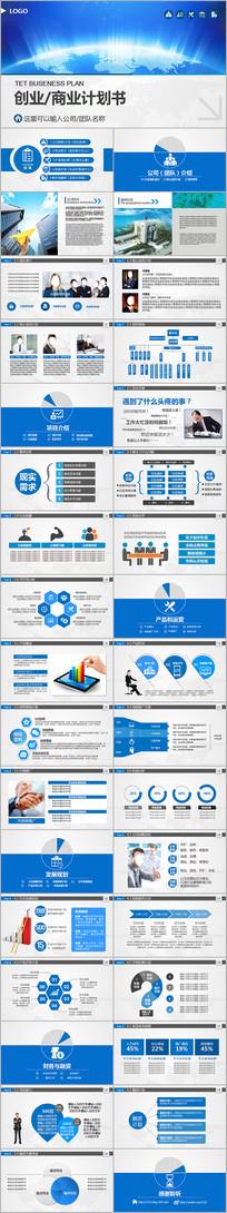 创业商业计划书PPT