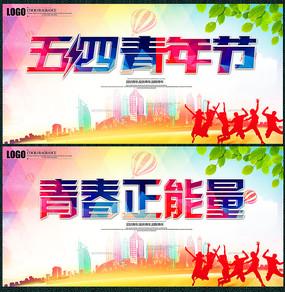 创意54青年节宣传展板