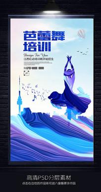 创意芭蕾舞培训招生海报