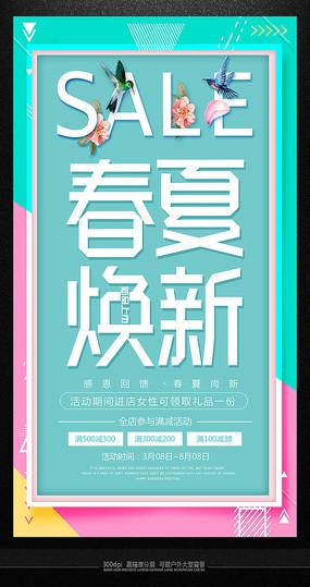 时尚大气春夏焕新促销海报 PSD