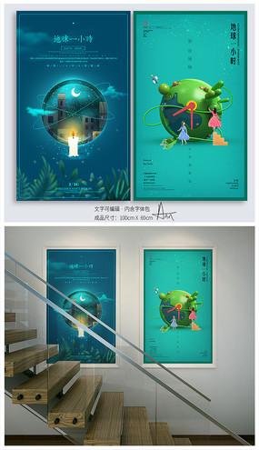 创意地球一小时熄灯一小时海报