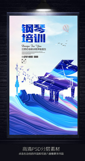 创意钢琴培训招生海报
