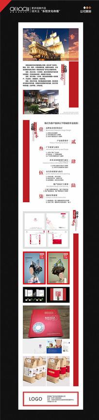 创意广告传媒公司简介设计