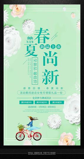 创意精品春夏新品发布海报