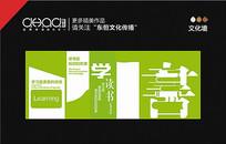 创意清新绿色文化墙