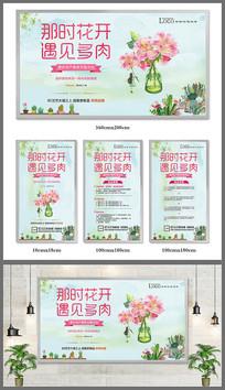 房地产春天绿植风筝活动海报