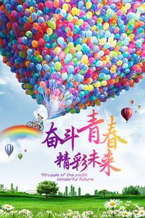 奋斗青春精彩未来励志海报