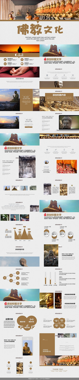 佛礼佛教文化PPT模板