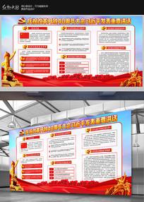 改革开放四十周年党建宣传展板