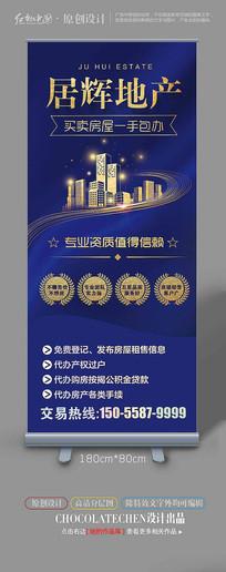 高档房地产中介业务宣传海报