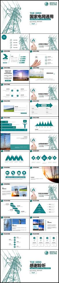 国家电网电力能源公司ppt