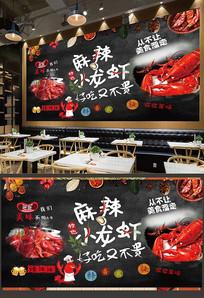黑色创意麻辣小龙虾餐厅背景墙