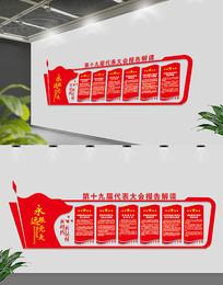 红色十九大会议报告党建文化墙