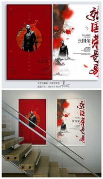 怀念张国荣哥哥纪念日纪念海报