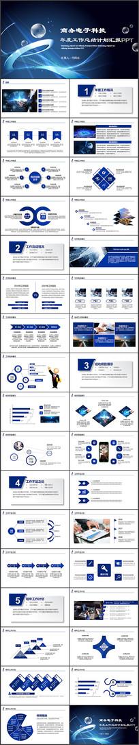 互联网商务电子科技PPT