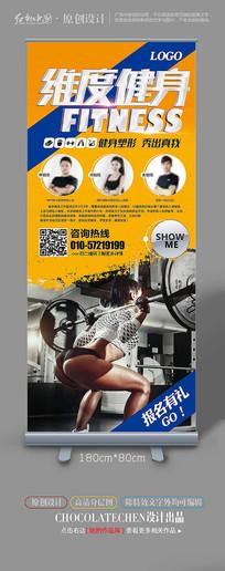 健身房私教宣传形象海报