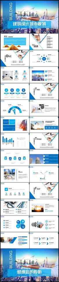 建筑规划城市规划PPT