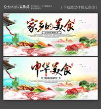 家乡的美食中华美食海报设计