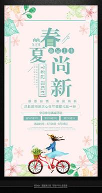 精美简约时尚春夏尚新海报