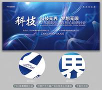 蓝色生物科技背景展板