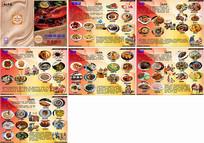 美食城画册设计模板