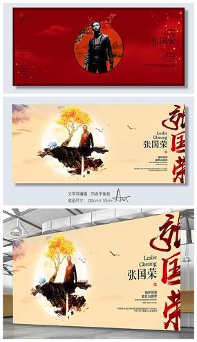 缅怀张国荣哥哥纪念日纪念海报