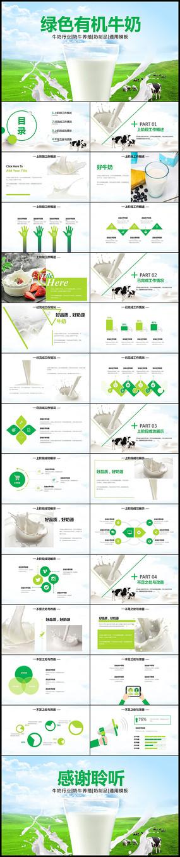 牛奶行业生态牛奶PPT