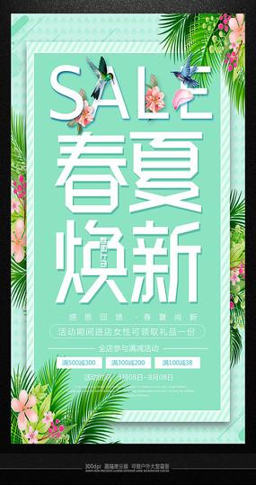 时尚大气春夏焕新商超海报
