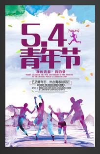 水彩五四青年节海报