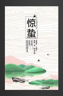 水墨风清新惊蛰海报