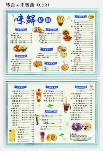 味鲜私厨 菜单