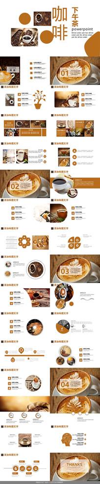 休闲下午茶咖啡美食PPT模板