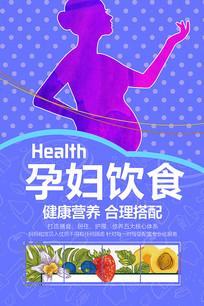 孕妇饮食海报