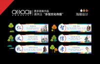 中国风创新走廊标语文化墙