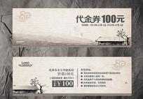 中国风代金券