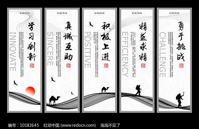 中国风简洁企业文化展板图片