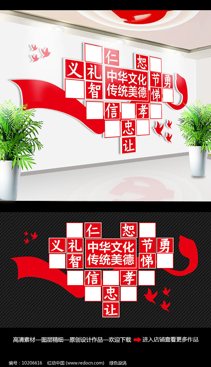 中华美德国学文化墙图片