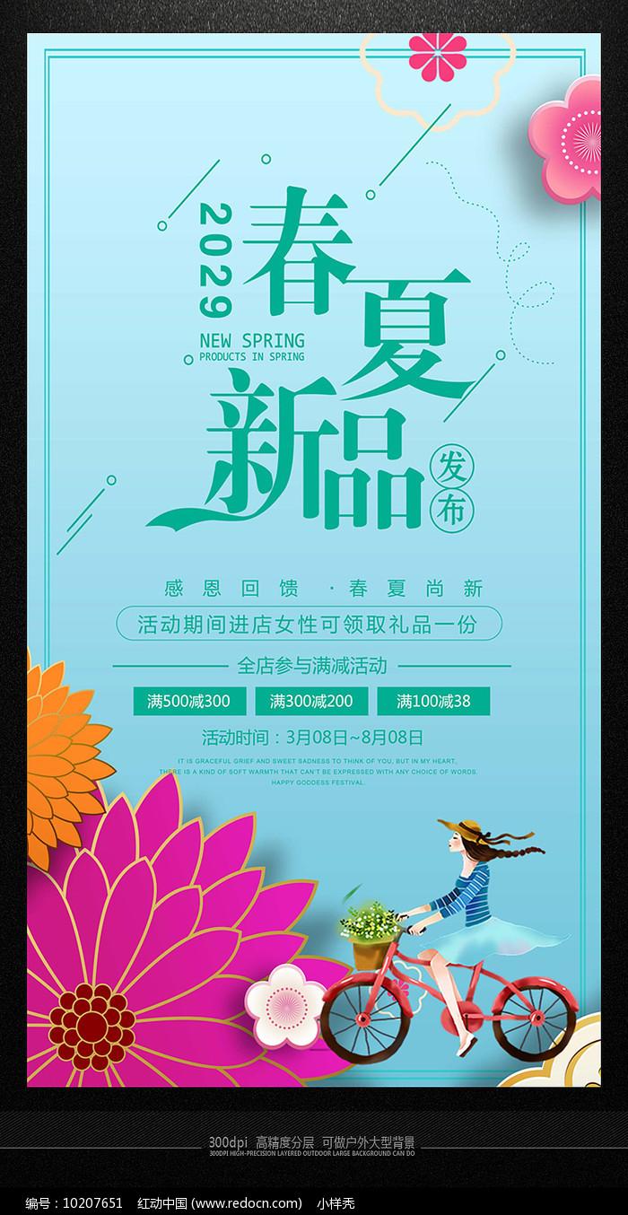 最新时尚春夏新品发布海报图片