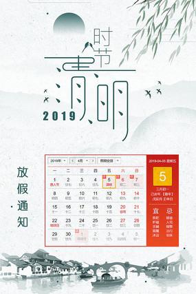 2019清明节放假通知海报