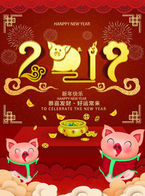 2019新年立体字海报