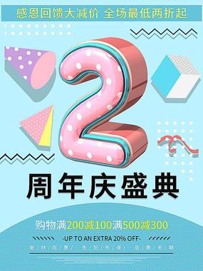 2周年庆典宣传海报