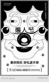 41愚人节宣传海报