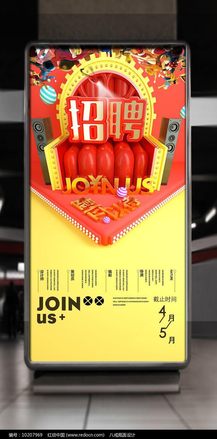 C4D座椅招聘海报图片